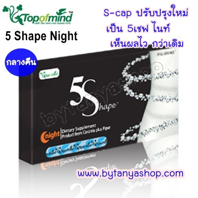 5 shape night 5 เชฟ กลางคืน/ไนท์ ลดไขมันสะสม ระบายลำไส้ ของแท้ ของดี ขายถูก
