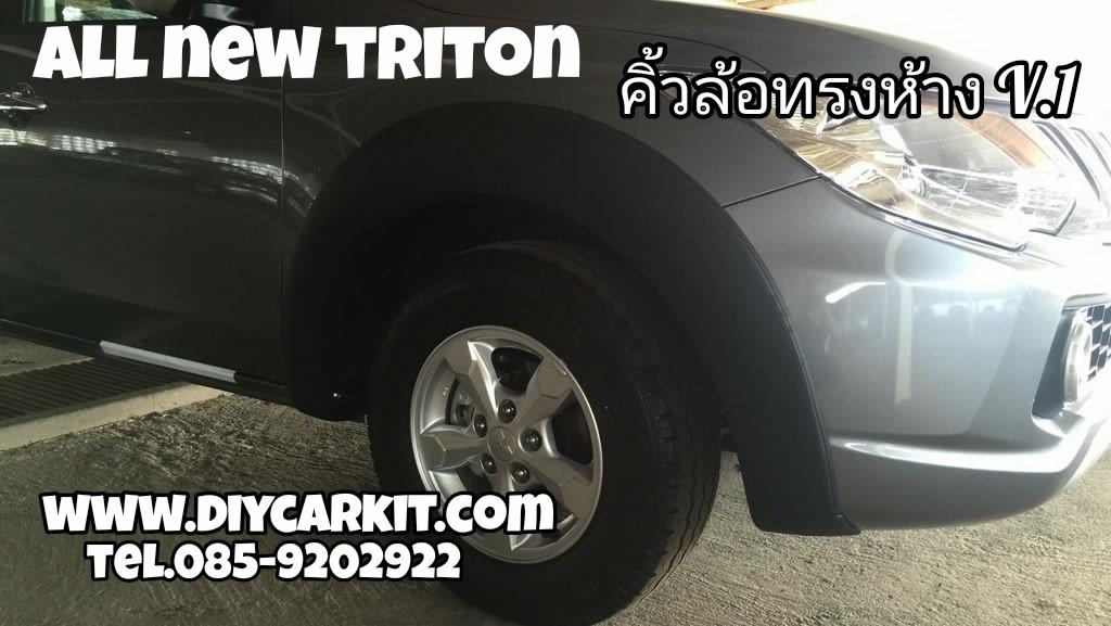 คิ้วล้อทรงห้าง V.1 All New Triton