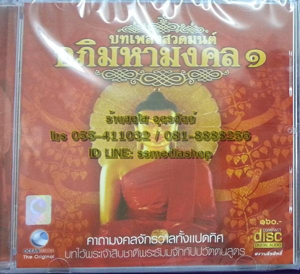 CD บทเพลงสวดมนต์ อภิมหามงคล1