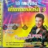 CD ยอดรัก สลักใจ 18เพลงฮิต ตำนานยอดรัก3 กิ่งทองใบหยก