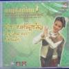 VCD นาฎศิลป์ไทย ชุดที่14 รำบายศรีสู่ขวัญ
