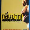 กลิ่นปากการเมืองไทย มันจะอะไรกันนักกันหนา วัธยา ไว เรียบเรียง