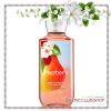 Bath & Body Works / Shower Gel 295 ml. (Pearberry) *Exclusive