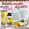 LS Lotion coconut โลชั่นน้ำมันมะพร้าว+น้ำผึ้ง+น้ำสด 500ml. แถมฟรี สบู่มะพร้าวอีก 1ก้อน บำรุงผิวชุ่มชื่น ไม่แห้งกร้าน ปกป้องผิวจากรังสียูวี กระตุ้นคอลลาเจนให้ผิว