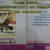 VCD สารคดี วัวชนไทย ชุด5