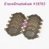 ป้ายเหล็กแฮนด์เมด 18763 (p12)