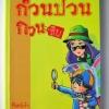ก๊วนป่วน กวนสืบ / จันทร์เจ้า (วรรณกรรมเยาวชนไทย)