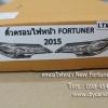 ครอบไฟหน้า New Fortuner 2015