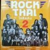 MP3 Rock Thai ใจติดดิน2