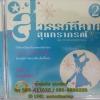 CD สวรรค์ลีลาศ สุนทราภรณ์ โดย ชาวคณะสุนทราภรณ์ ชุด2 รัมบ้า