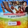 USB+เพลง ดนตรีแห่เทศกาลประเพณี โดย หนุ่ม ภูไท และทีมงาน (พิณ แคน โปงลาง โหวด)