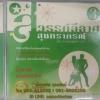 CD สวรรค์ลีลาศ สุนทราภรณ์ โดย ชาวคณะสุนทราภรณ์ ชุด3 กัวราช่า