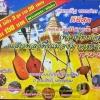 CD บรรเลงดนตรีไทย สะล้อซอซึง เพลงไทยเดิมและเพลงพื้นเมืองภาคเหนือ ดีที่สุด 1+2+3