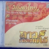 CD บรรเลงเพลงไทยเดิมดนตรีสากล ลาวกระทบไม้