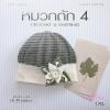 หนังสือ (แม่บ้าน) หมวกถัก Crochet & Knitting 4