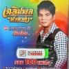 MP3 เฉลิมพล มาลาคำ ชุดรวมเพลงดังพันล้าน รวม100เพลง