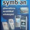 เต็มอิ่ม Symbian คู่มือการใช้สมาร์ทโฟนส์ฉบับสมบูรณ์ พิมพ์ปี พ.ศ.2547