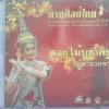 VCD นาฎศิลป์ไทย ชุดที่13 ดอกไม้บูชาครู