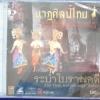CD นาฎศิลป์ไทย ชุดที่4 ระบำโบราณคดี