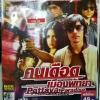 VCD หนังไทยคนเดือดเมืองพัทยา