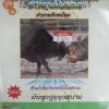 VCD สารคดี วัวชนไทย ชุด6