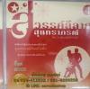 CD สวรรค์ลีลาศ สุนทราภรณ์ โดย ชาวคณะสุนทราภรณ์ ชุด4 ร็อค