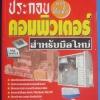 ประกอบและติดต้งคอมพิวเตอร์สำหรับมือใหม่ พิมพ์ครั้งที่1 มิถุนายน 2548