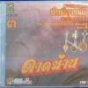 CD บรรเลงเพลงพื้นเมืองเหนือ สะล้อ ซอ ซึง ชุด3 ดาดน่าน