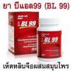 BL99 ยาบีแอล99 อาหารเสริมเห็ดหลินจือผสมสมุนไพรแท้100% 1 กระปุก 370 บาท เพิ่มสุขภาพที่แข็งแรง เพิ่มภูมิต้านทาน ระบบขับถ่่ายดี ของแท้100%