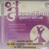 CD สวรรค์ลีลาศ สุนทราภรณ์ โดย ชาวคณะสุนทราภรณ์ ชุด5 บีกิน