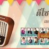เครื่องเล่นเพลง แม่ไม้เพลงไทย 1000เพลง 2999บาท