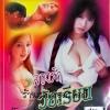 VCD หนังอิโรติก เรื่องลองรักวัยเรียน