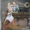 CD ที่สุดลีลาศสุนทราภรณ์ ชาวคณะสุนทราภรณ์ 2 Latin ลาติน