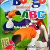 VCD บองโก้นกเพื่อนซี้ สอน ABC