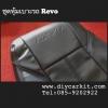 ชุดหุ้มเบาะรถยนต์ REVO 2 ประตู