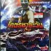 VCD หนังไทยโคตรชาละวัน