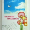 จดหมายของฉัน จะไปถึงสวรรค์มั้ยนะ (หนังสือแปลเกาหลี)