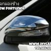 ครอบกระจกมองข้าง New Fortuner 2015