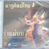 CD นาฎศิลป์ไทย ชุดที่1 รำแม่บท