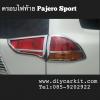 ครอบไฟท้าย Pajero Sport