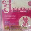 CD สวรรค์ลีลาศ สุนทราภรณ์ โดย ชาวคณะสุนทราภรณ์ ชุด1 ช่ะช่ะช่า