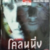 VCD หนังไทยโคลนนิ่งคนก๊อปปี้คน
