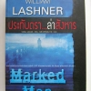 ประทับตราล่าสังหาร (Marked Man) / วิลเลี่ยม แลชเนอร์