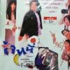 VCD หนังไทยเจนี่กลางวันครับกลางคืนค่ะ