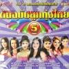 CD ต้นฉบับลูกทุ่งไทย ชุดที่5