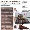 ไอดอล สลิม คอฟฟี่(บริษัท PK) IDOL SLIM COFFEE กาแฟลดน้ำหนัก