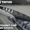 ช่องลมหลอกฝากระโปรงหน้า มีโครเมี่ยม All New Triton