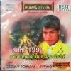 CD ยิ่งยง ยอดบัวงาม ชุดสมศรี1992