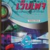 การพัฒนาเว็บเพจ ด้วยโปรแกรมสำเร็จรูป หนังสือประกอบการเรียบระดับ ปวส. ตามหลักสูตร พ.ศ.2546 ปรับปรุง พ.ศ.2546