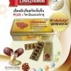 ศูนย์จำหน่าย หลินจือมิน Linhzhimin อาหารเสริมจากเกาหลี (korean) สรรพคุณบำรุงสุขภาพ ผสมผสานกันระหว่างสารสกัดเห็ดหลินจือแดง วิตามินและแร่ธาตุต่างๆ ในรูปแบบซอฟเจล